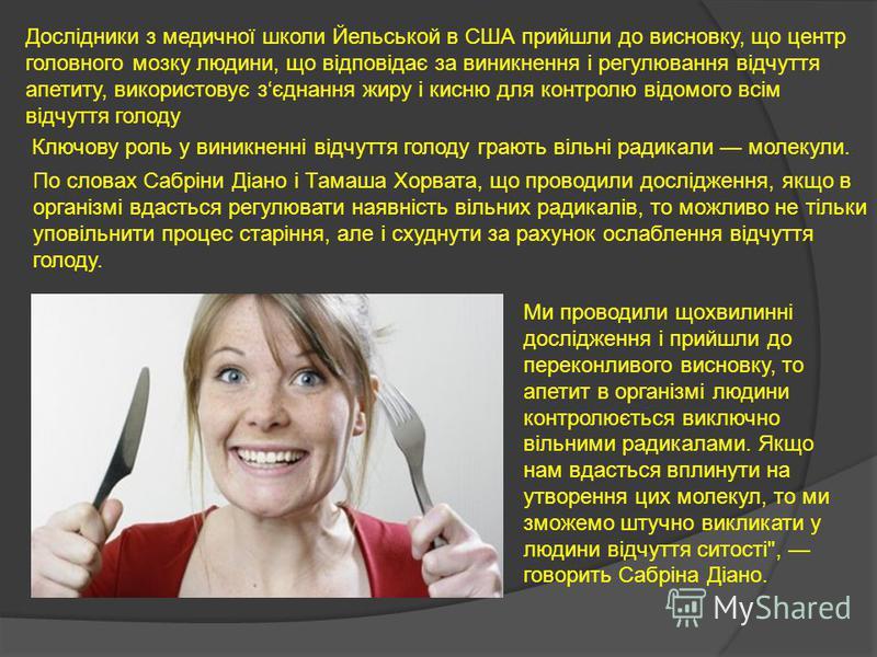 Дослідники з медичної школи Йельськой в США прийшли до висновку, що центр головного мозку людини, що відповідає за виникнення і регулювання відчуття апетиту, використовує зєднання жиру і кисню для контролю відомого всім відчуття голоду Ключову роль у