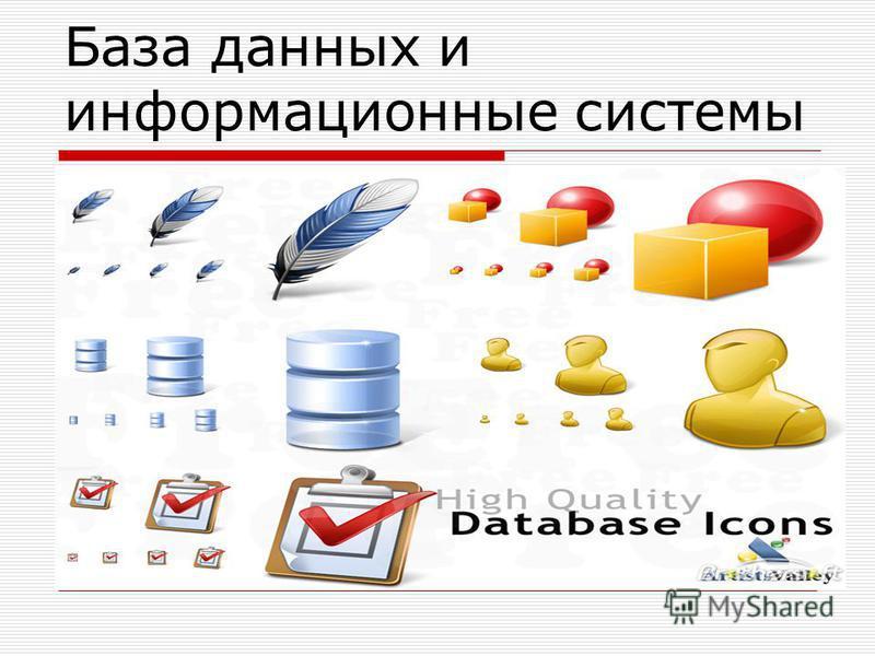 База данных и информационные системы
