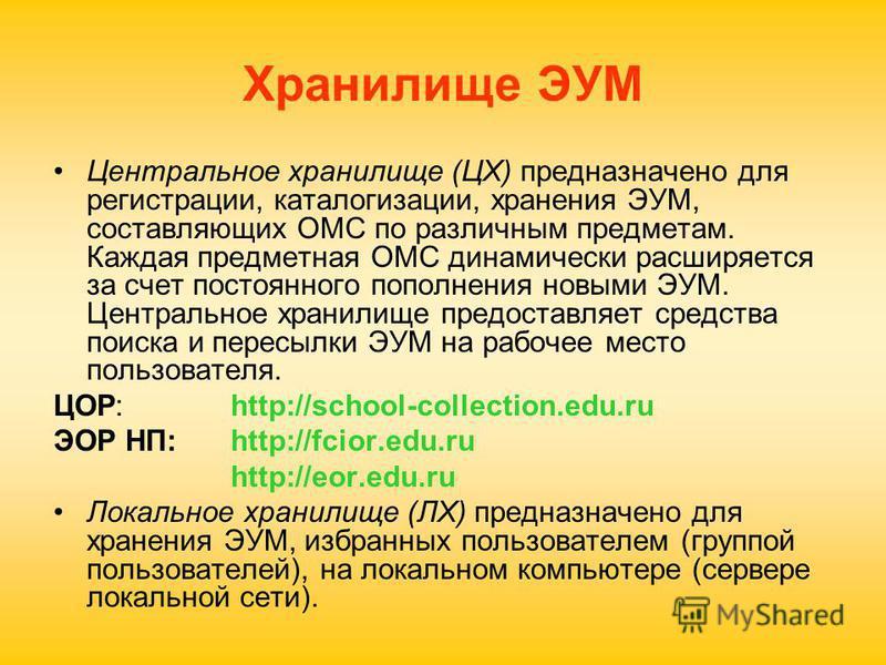Хранилище ЭУМ Центральное хранилище (ЦХ) предназначено для регистрации, каталогизации, хранения ЭУМ, составляющих ОМС по различным предметам. Каждая предметная ОМС динамически расширяется за счет постоянного пополнения новыми ЭУМ. Центральное хранили