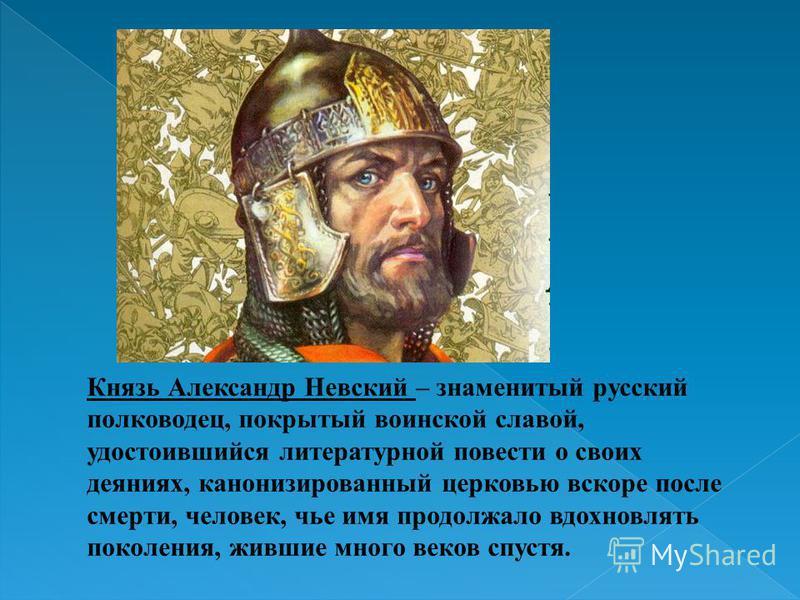 Князь Александр Невский – знаменитый русский полководец, покрытый воинской славой, удостоившийся литературной повести о своих деяниях, канонизированный церковью вскоре после смерти, человек, чье имя продолжало вдохновлять поколения, жившие много веко