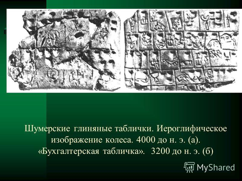 Шумерские глиняные таблички. Иероглифическое изображение колеса. 4000 до н. э. (а). «Бухгалтерская табличка». 3200 до н. э. (б)