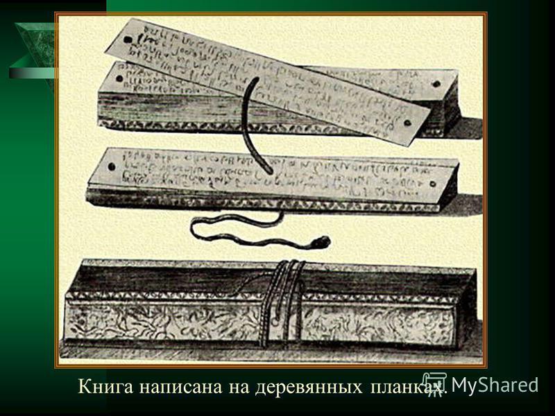 Книга написана на деревянных планках.