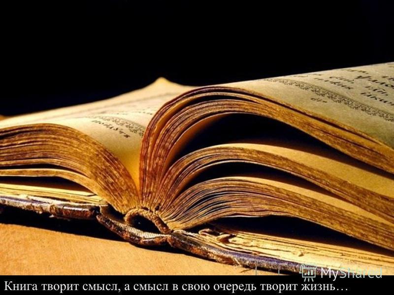 Книга творит смысл, а смысл в свою очередь творит жизнь…