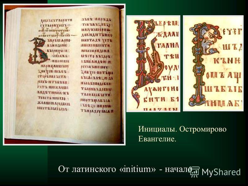 Инициалы. Остромирово Евангелие. От латинского «initium» - начало