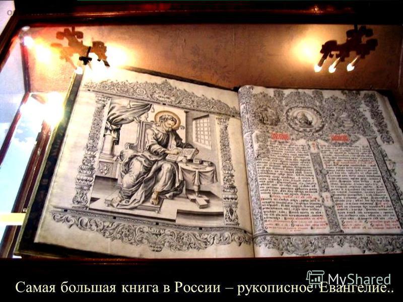Самая большая книга в России – рукописное Евангелие..