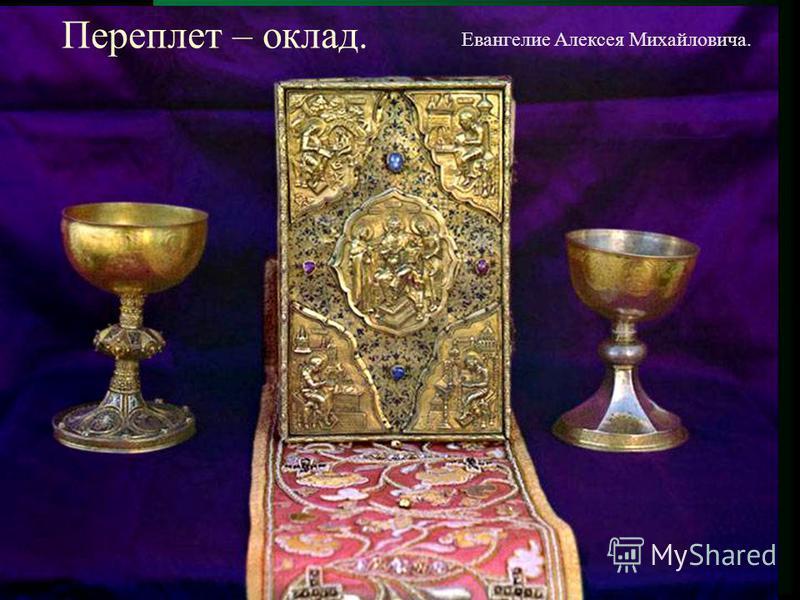 Переплет – оклад. Евангелие Алексея Михайловича.