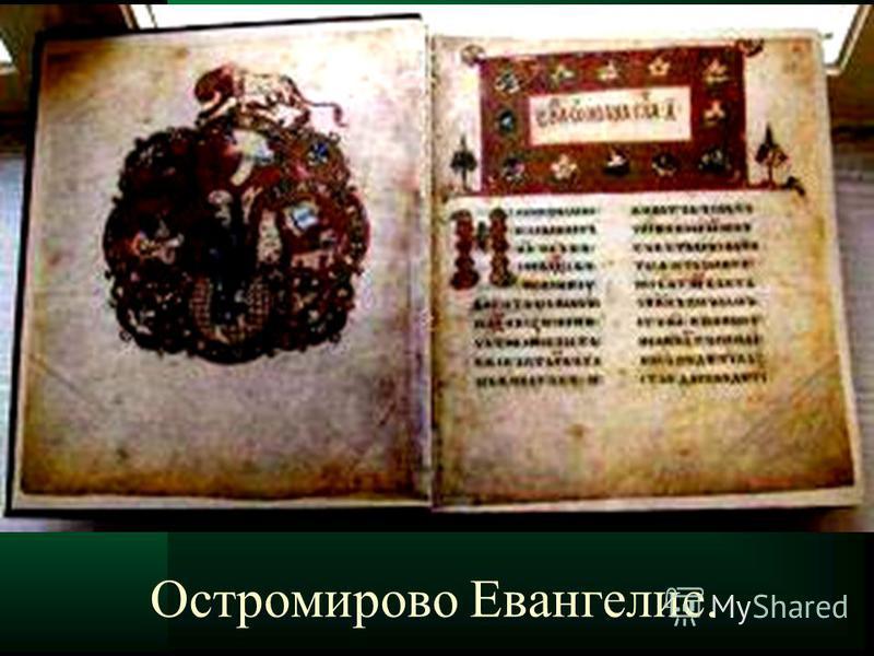 Остромирово Евангелие.