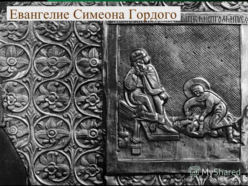 Евангелие Симеона Гордого