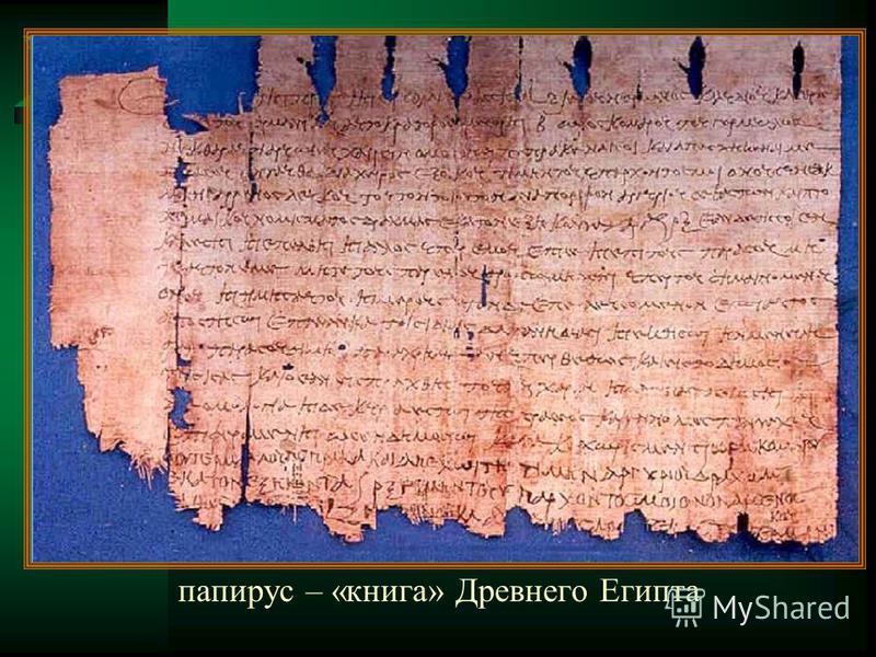 папирус – «книга» Древнего Египта