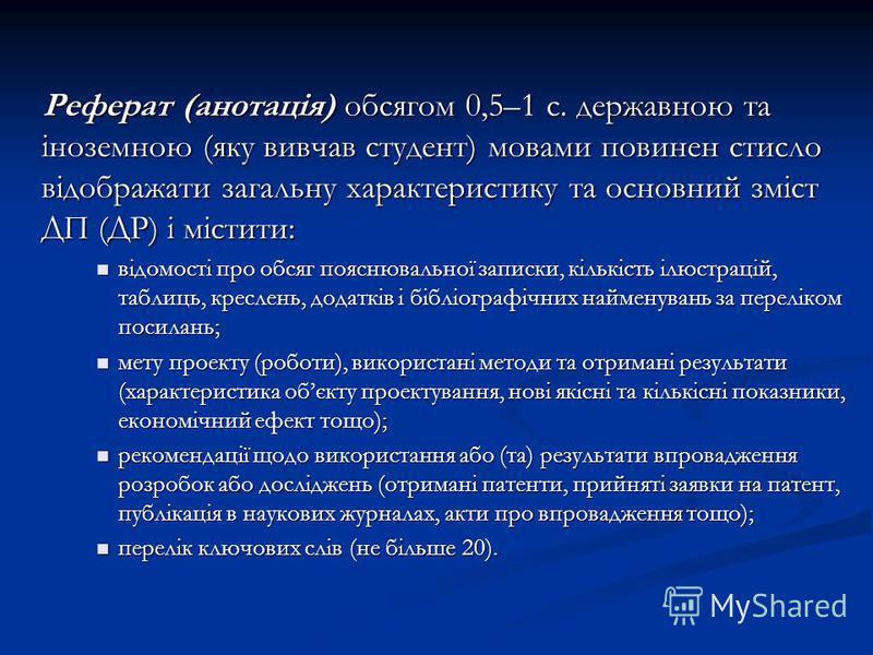 Реферат (анотація) обсягом 0,5–1 с. державною та іноземною (яку вивчав студент) мовами повинен стисло відображати загальну характеристику та основний зміст ДП (ДР) і містити: Реферат (анотація) обсягом 0,5–1 с. державною та іноземною (яку вивчав студ