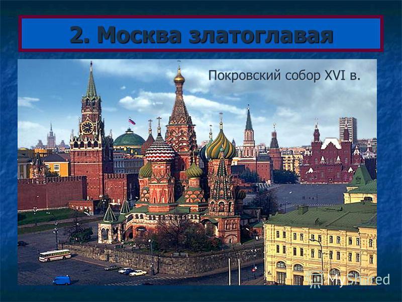 2. Москва златоглавая Покровский собор XVI в.