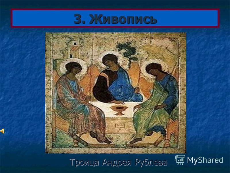 3. Живопись Троица Андрея Рублева
