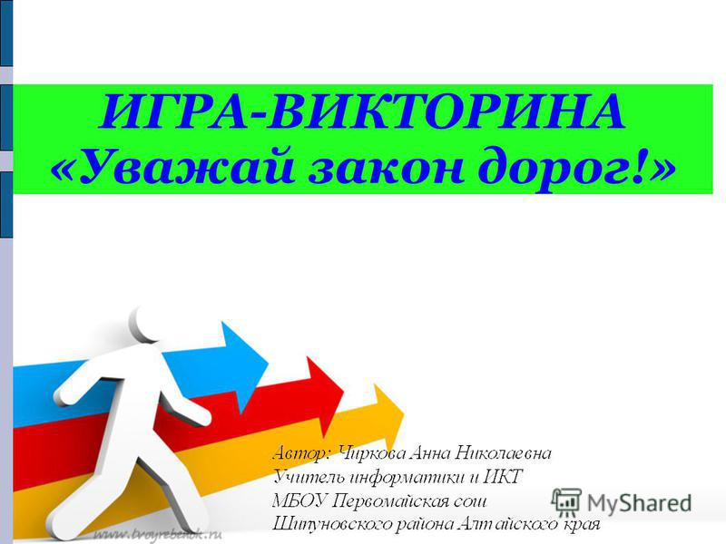 ИГРА-ВИКТОРИНА «Уважай закон дорог!»