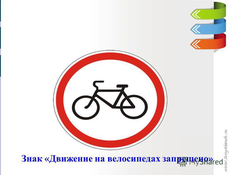 Знак «Движение на велосипедах запрещено»