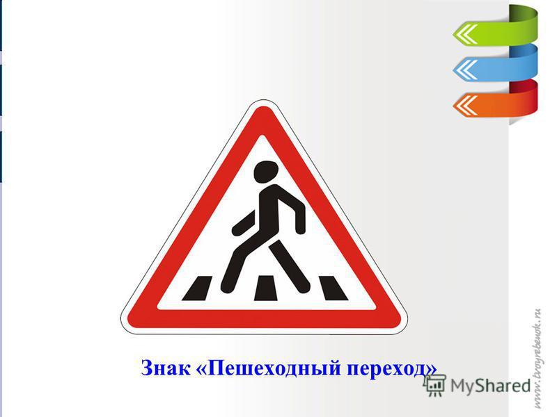Знак «Пешеходный переход»
