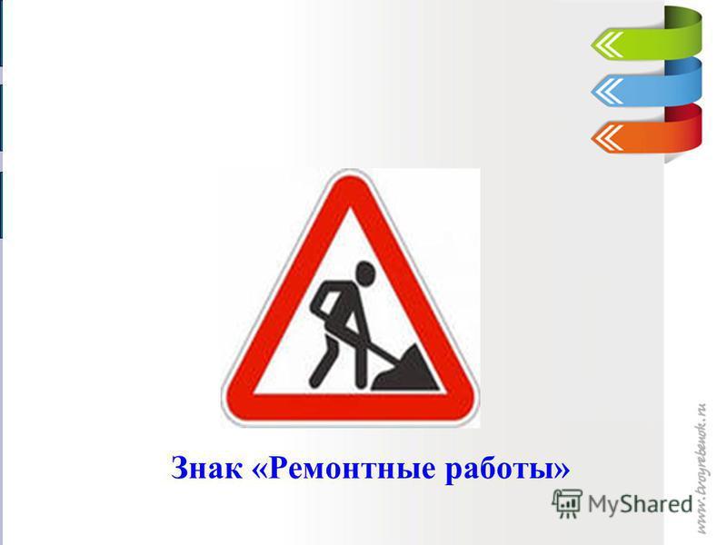 Знак «Ремонтные работы»