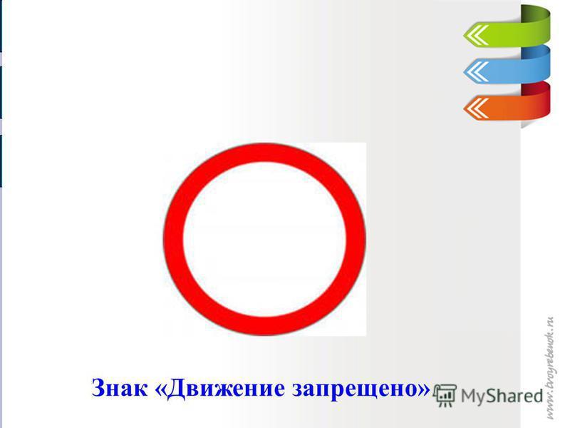 Знак «Движение запрещено»
