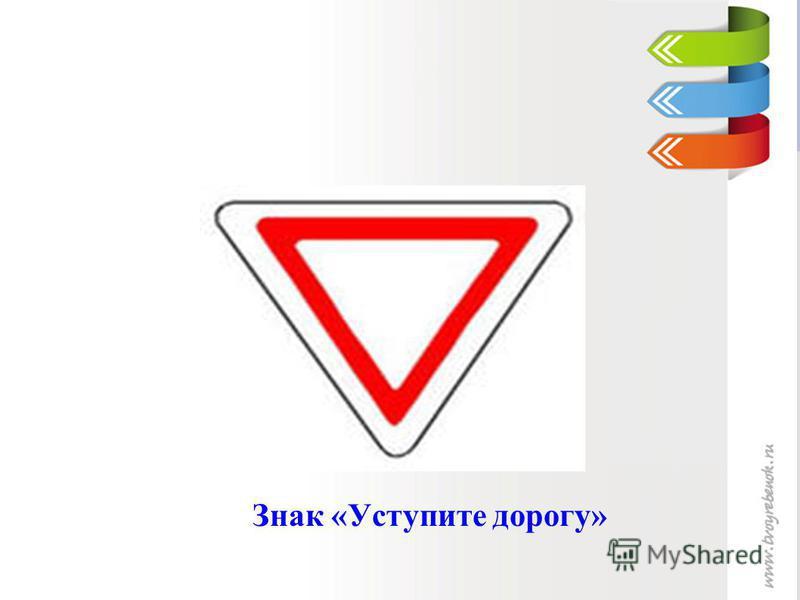Знак «Уступите дорогу»