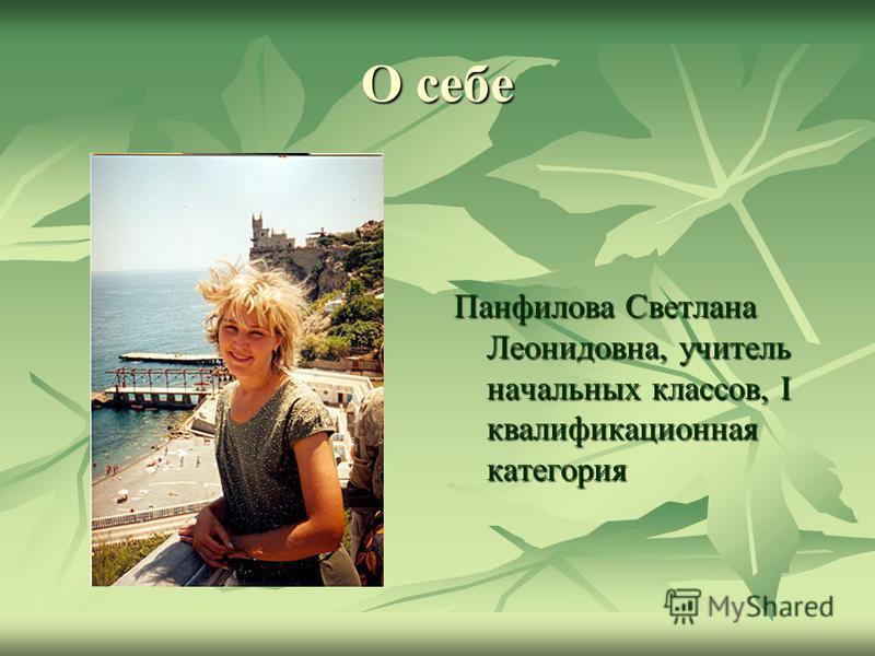 О себе Панфилова Светлана Леонидовна, учитель начальных классов, I квалификационная категория
