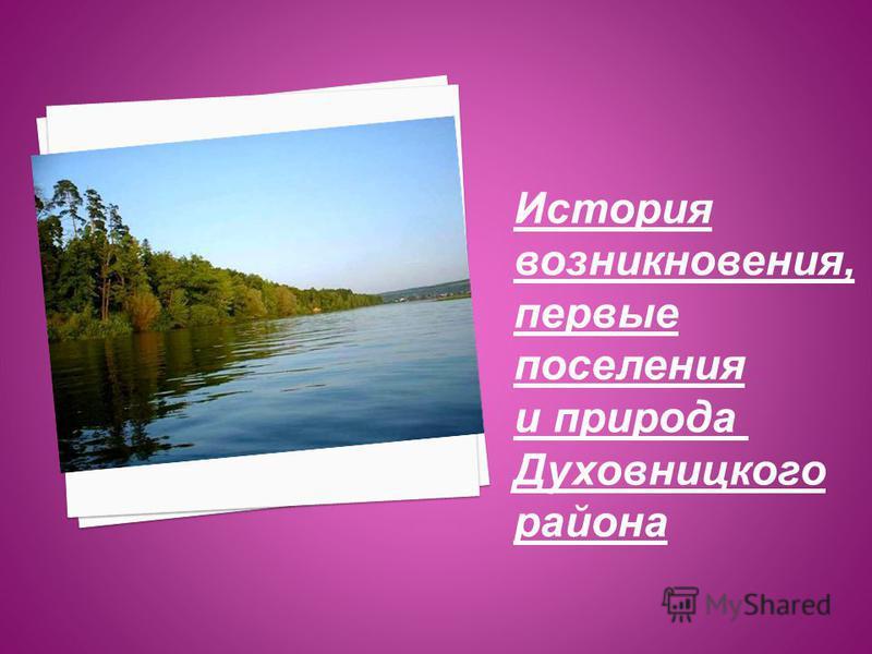 История возникновения, первые поселения и природа Духовницкого района