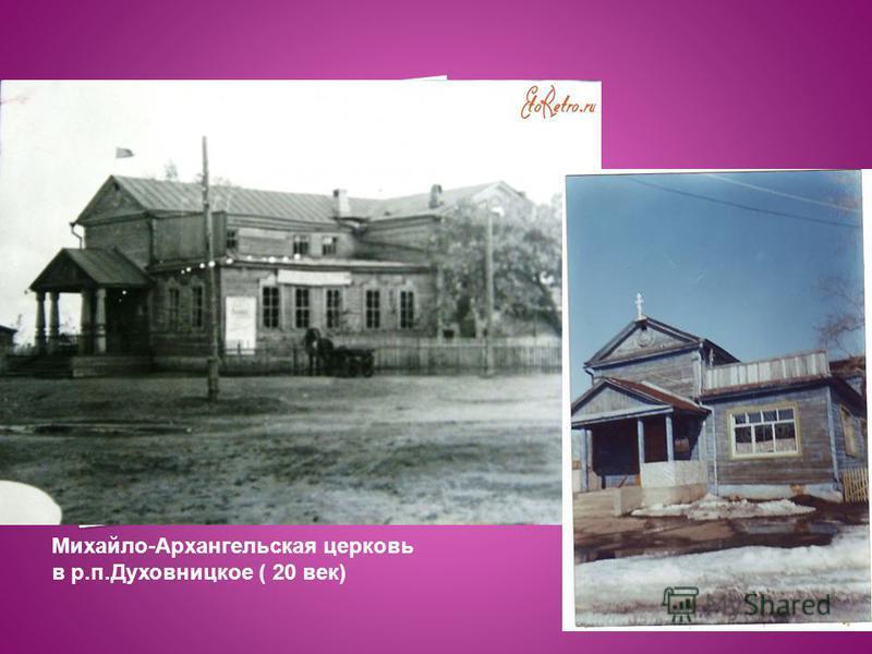 Михайло-Архангельская церковь в р.п.Духовницкое ( 20 век)