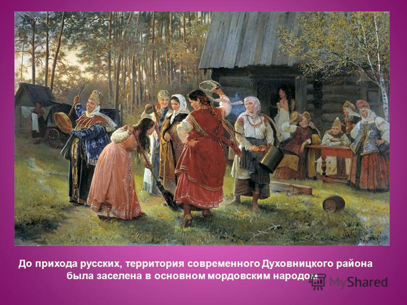 До прихода русских, территория современного Духовницкого района была заселена в основном мордовским народом