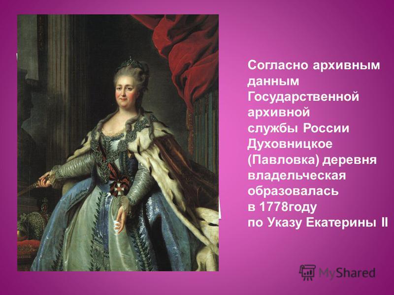 Согласно архивным данным Государственной архивной службы России Духовницкое (Павловка) деревня владельческая образовалась в 1778 году по Указу Екатерины II