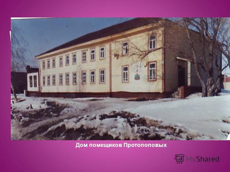 Дом помещиков Протопоповых
