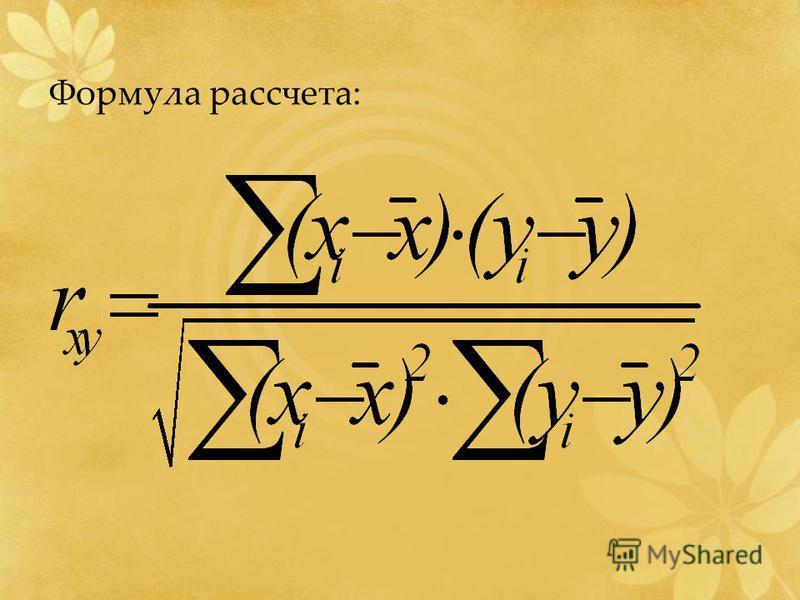 Формула рассчета: