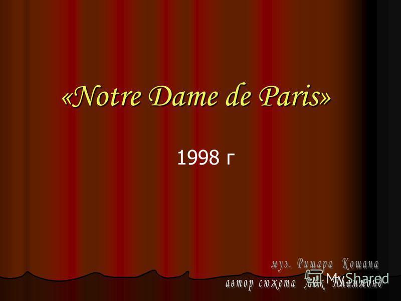 «Notre Dame de Paris» 1998 г