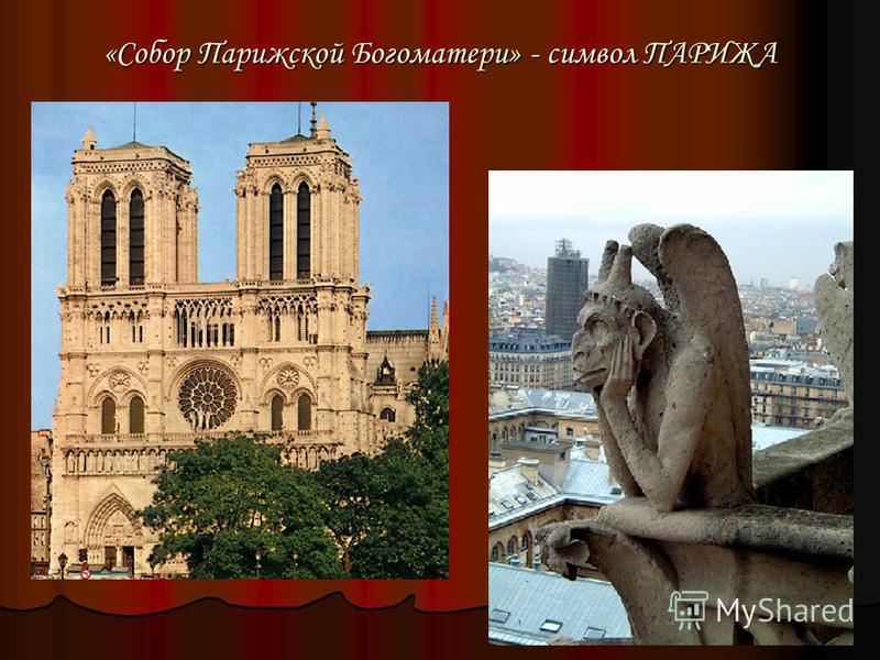 «Собор Парижской Богоматери» - символ ПАРИЖА