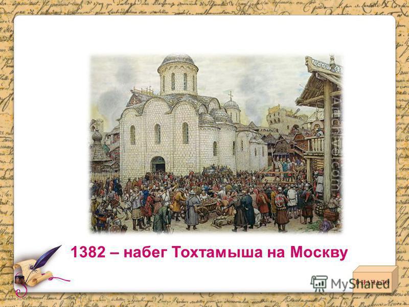 1382 – набег Тохтамыша на Москву В НАЧАЛО