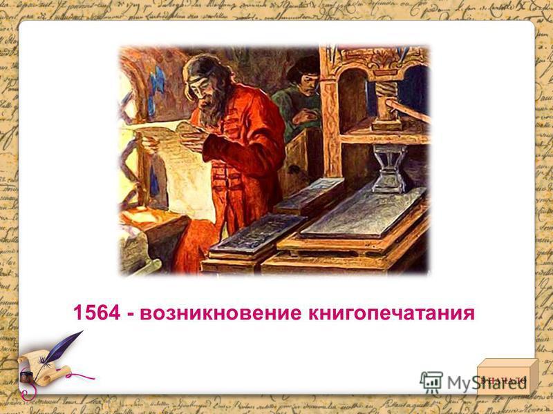 1564 - возникновение книгопечатания В НАЧАЛО