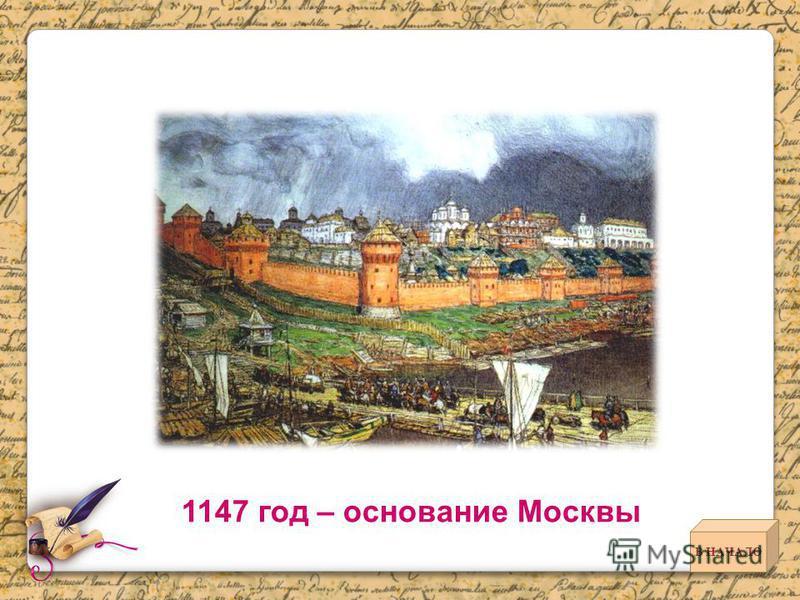 1147 год – основание Москвы В НАЧАЛО