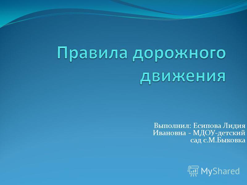 Выполнил: Есипова Лидия Ивановна - МДОУ-детский сад с.М.Быковка