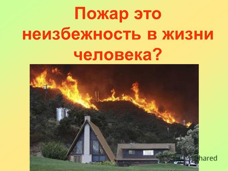 Пожар это неизбежность в жизни человека?