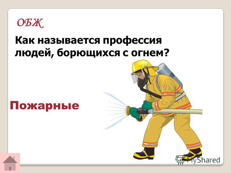 Пожарные ОБЖ Как называется профессия людей, борющихся с огнем?