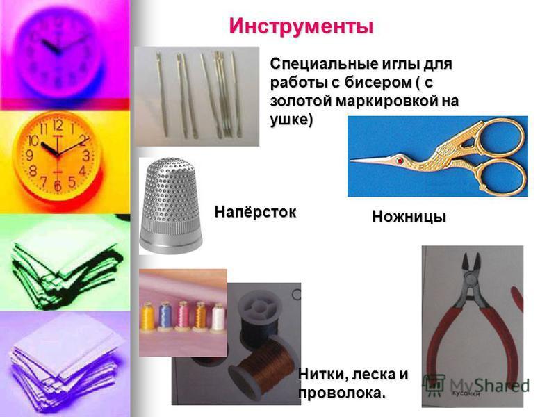 Инструменты Специальные иглы для работы с бисером ( с золотой маркировкой на ушке) Напёрсток Нитки, леска и проволока. Ножницы