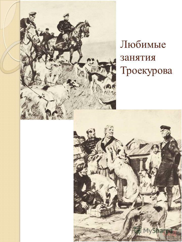 Любимые занятия Троекурова