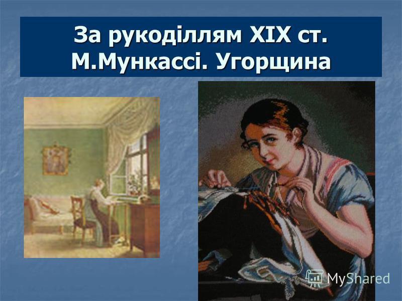 За рукоділлям ХІХ ст. М.Мункассі. Угорщина