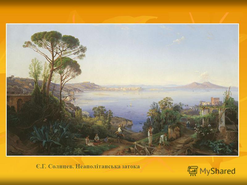 Є.Г. Солнцев. Неаполітанська затока.