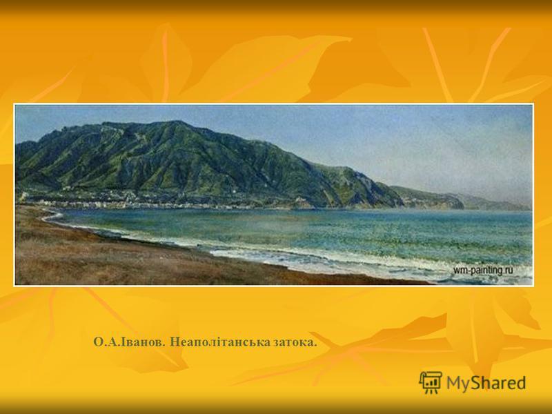 О.А.Іванов. Неаполітанська затока.