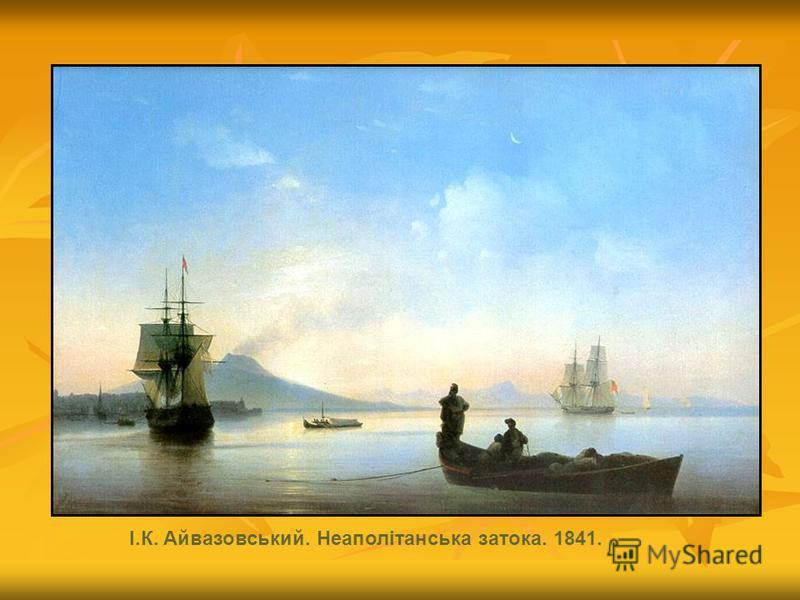 І.К. Айвазовський. Неаполітанська затока. 1841.