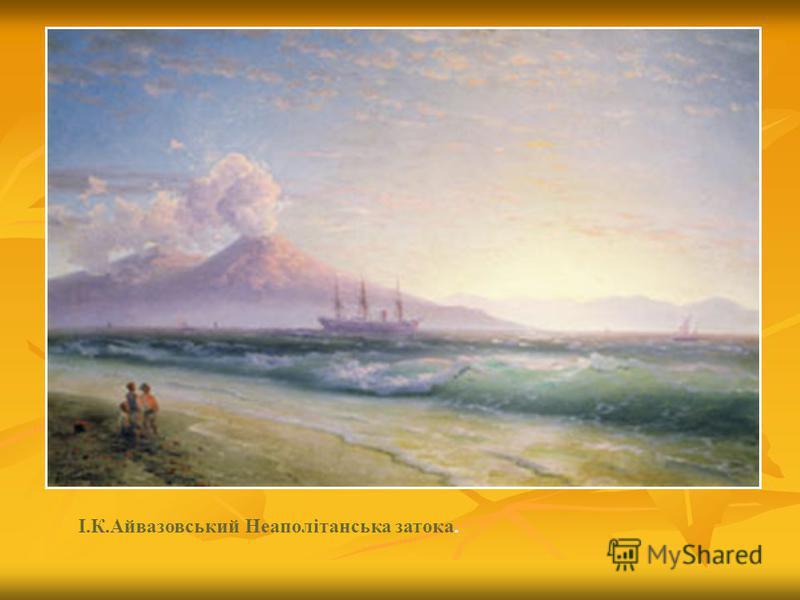 І.К.Айвазовський Неаполітанська затока.