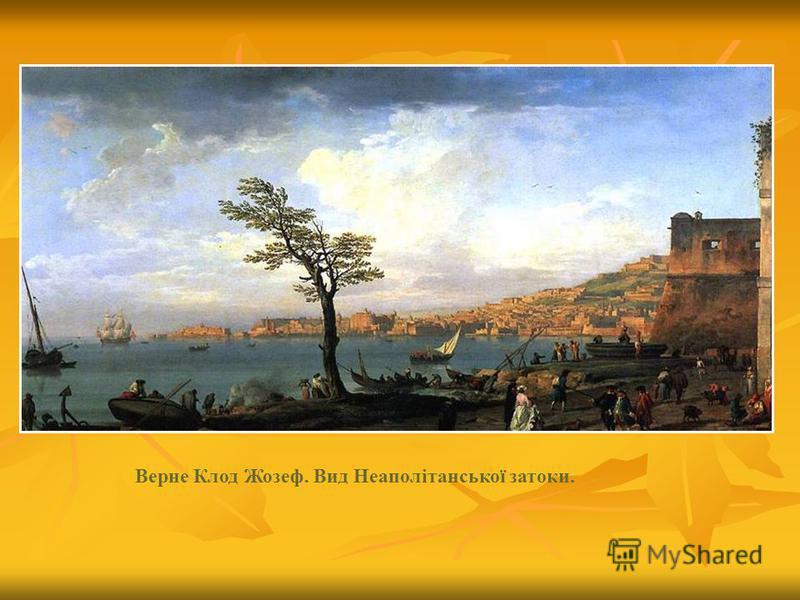 Верне Клод Жозеф. Вид Неаполітанської затоки.