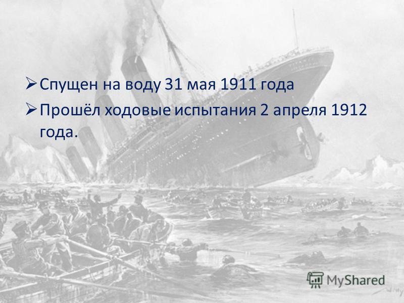 Спущен на воду 31 мая 1911 года Прошёл ходовые испытания 2 апреля 1912 года.
