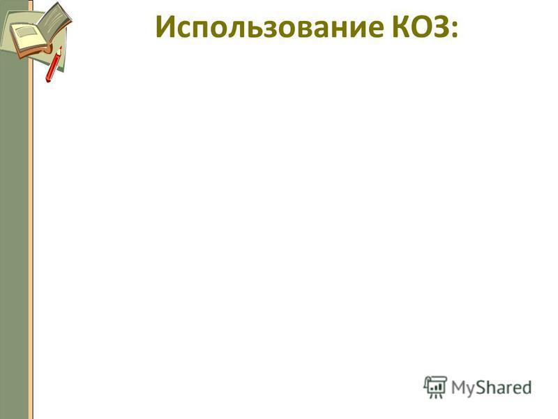 Использование КОЗ: