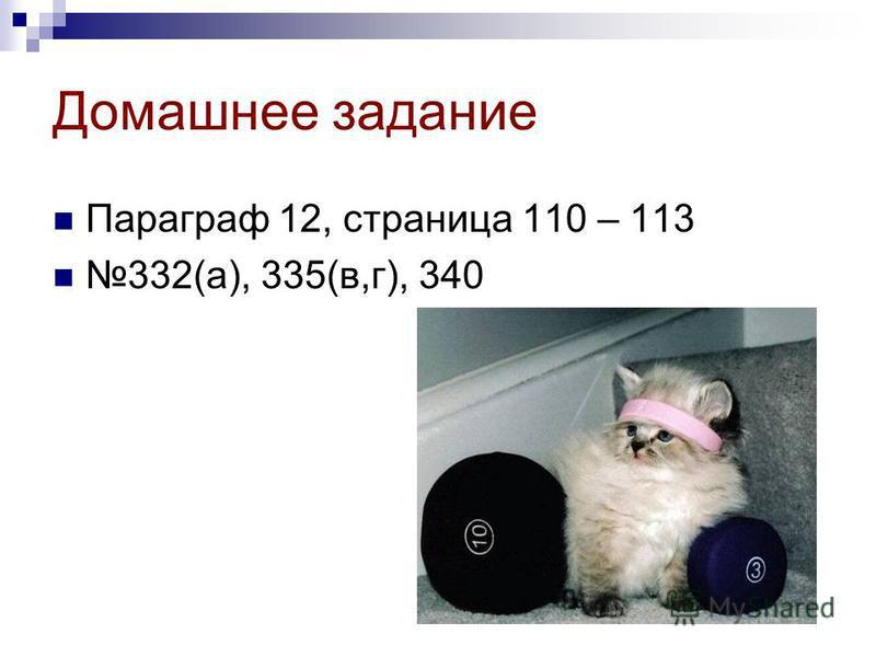 Домашнее задание Параграф 12, страница 110 – 113 332(а), 335(в,г), 340