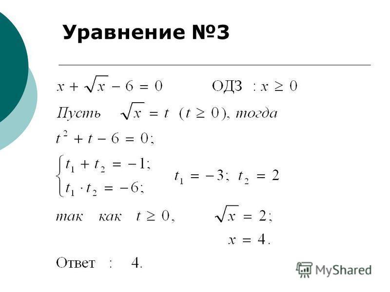 Уравнение 3