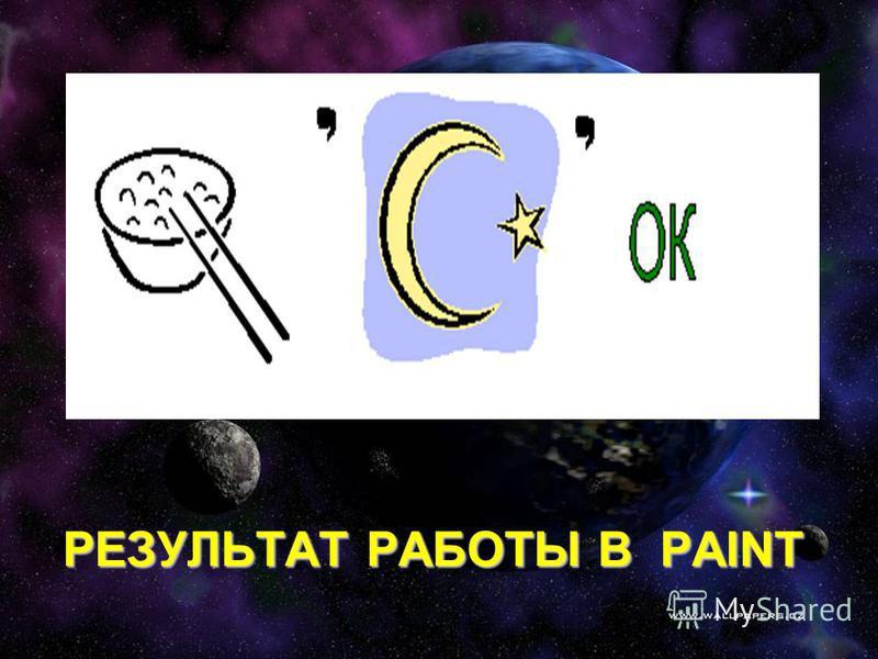 РЕЗУЛЬТАТ РАБОТЫ В PAINT